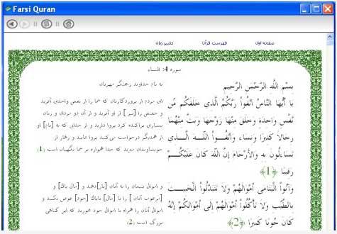 نرم افزار قرآن کریم, نرم افزار قرآن