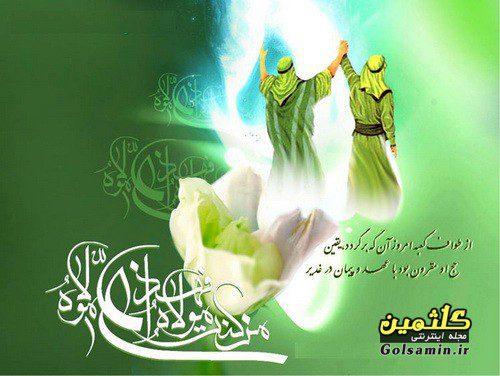 عید غدیر و اعمال آن, عید غدیر