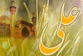 دانلود نرم افزار 1001 داستان از زندگانی امام علی علیه السلام, دانلود