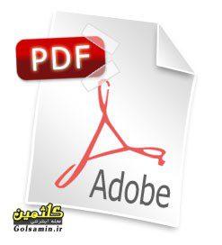 چگونه فایل PDF بسازیم و بخوانیم ؟, PDF چیست