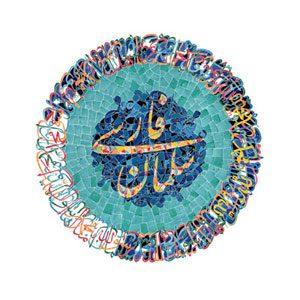 زندگینامه سلمان فارسی, سلمان