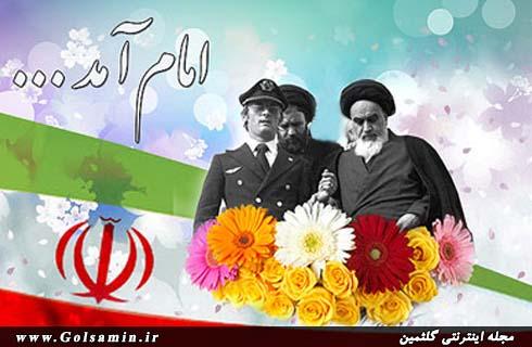 شاه رفت ، امام آمد, انقلاب اسلامی