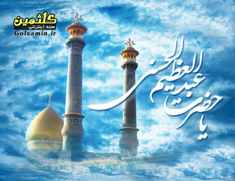 زندگینامه حضرت عبدالعظیم حسنى علیه السلام, شخصیتهای مذهبی