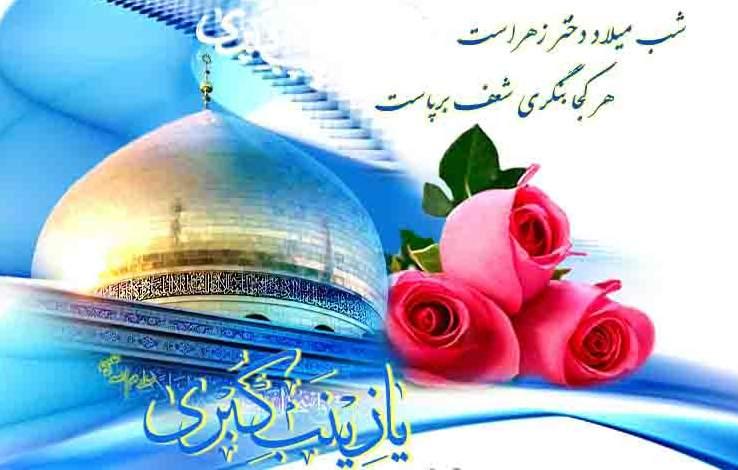 زندگینامه حضرت زینب (س), شخصیتهای مذهبی