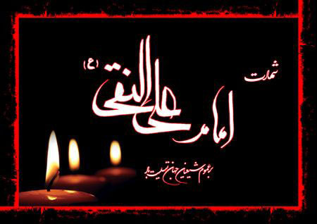 شهادت امام علي النقي علیه السلام, مناسبتی