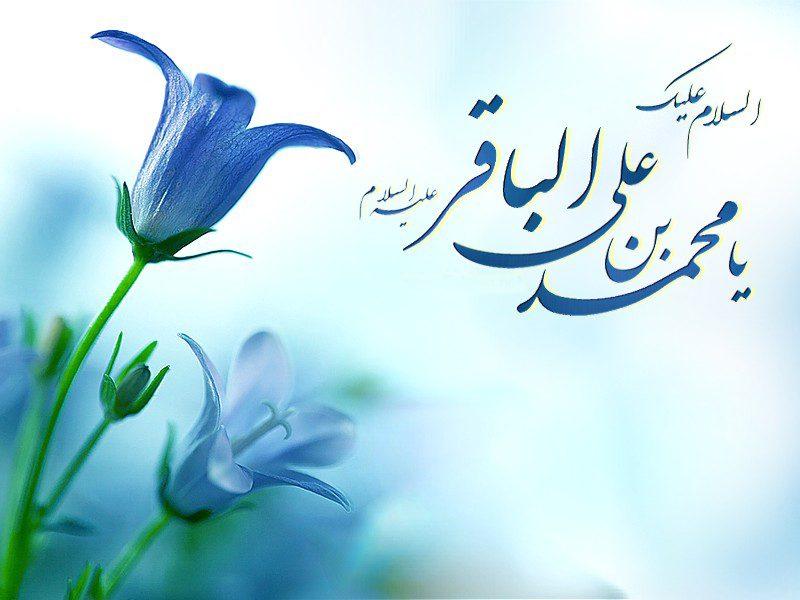 ولادت امام محمد باقر عليه السلام, مناسبتی