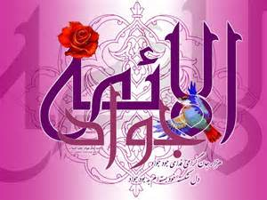 ولادت امام جواد علیه السلام , مناسبتی