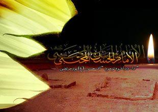 بخشی از زندگی امام حسن مجتبی علیه السلام, مناسبتی