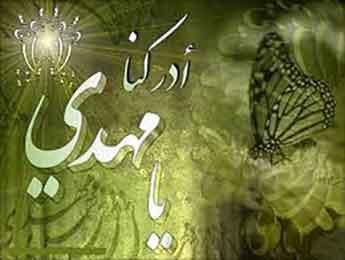 دعای امام زمان(عج) در حق من و شما, مهدویت