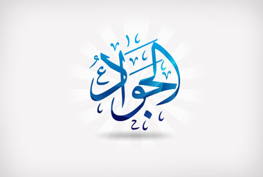 امام جواد (ع) الگوى دانشمندان جوان, چهارده معصوم