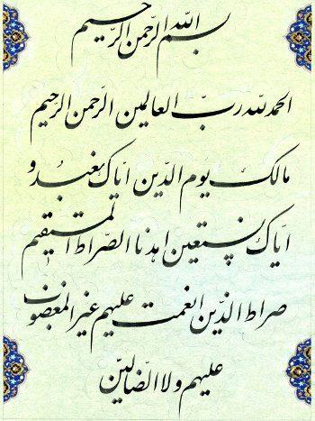 سوره ای که در زندگی معجزه میکند!, قرآن