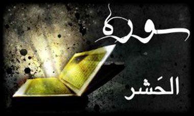توصیه ای زیبا در باب سوره حشر, قرآن