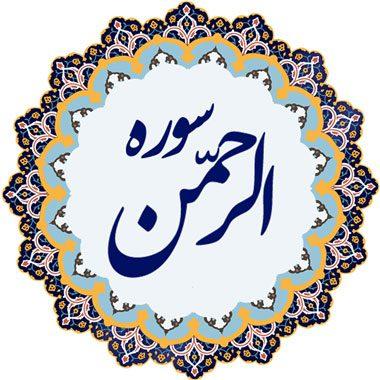 فضیلت و خواص سوره الرحمن عروس قرآن, قرآن