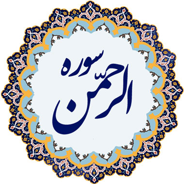 ,معنی سوره الرحمن,تفسیر سوره الرحمن