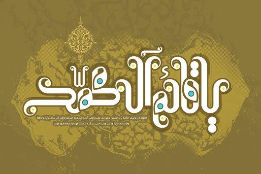 کارت پستال زیبای میلاد امام زمان (عج ), تصویر