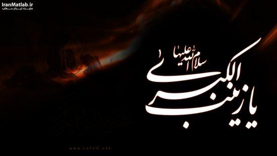 پوستر وفات حضرت زینب کبری (س), مذهبی