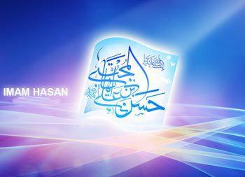 امام حسن مجتبی(ع) را بهتر بشناسیم, چهارده معصوم