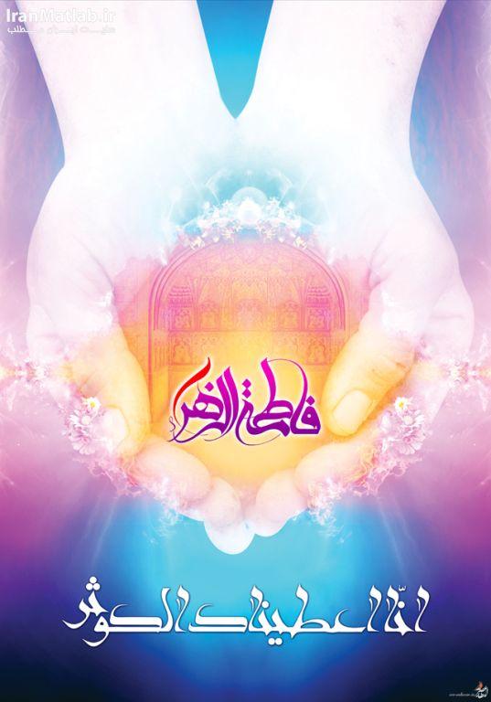 پوسترهای ولادت حضرت فاطمه زهرا (سلاماللَّهعليها), مذهبی