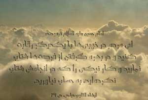 20حدیث از امام حسین (ع), احادیث