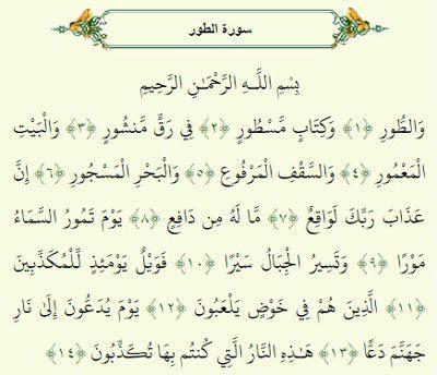 فضیلت و خواص سوره طور, قرآن