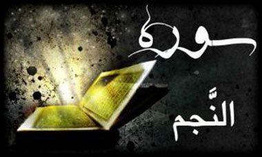 فضیلت و خواص سوره نجم, قرآن