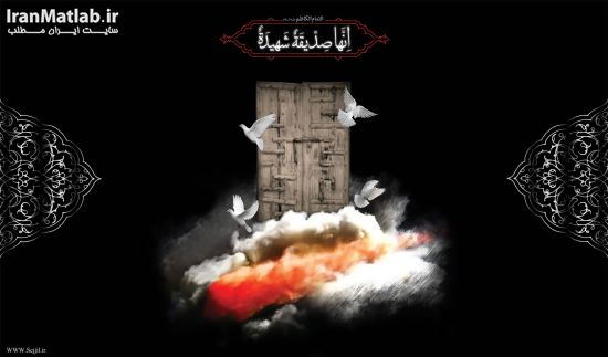 پوستر شهادت حضرت فاطمه (عکس), مذهبی