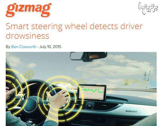 فرمانهای هوشمند در خودروهای آینده, نقد خودرو