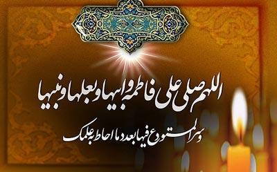 ثواب صلوات بر حضرت زهرا (س), چهارده معصوم