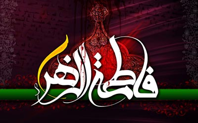 زیارتنامه حضرت زهرا سلام الله علیها, چهارده معصوم