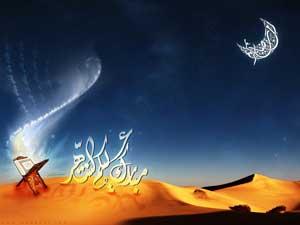 سخنان پیامبر درباره ماه مبارك رمضان, احادیث