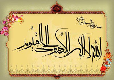 فواید شگفت انگیز آیت الکرسی, قرآن