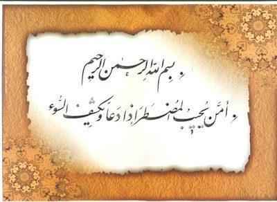 خواص آیه امن یجیب, قرآن