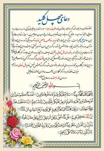 دعای چهل کلید و هزاران خواص, دین و مذهب