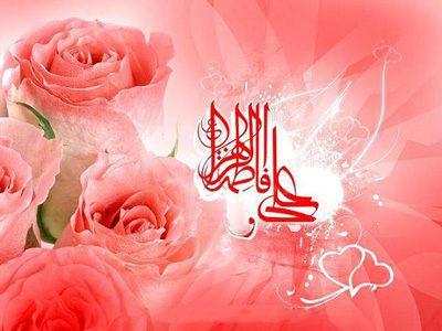 اشعار سالروز ازدواج حضرت علی (ع) و حضرت فاطمه(س), شعر, شعر زیبا, شعر کوتاه