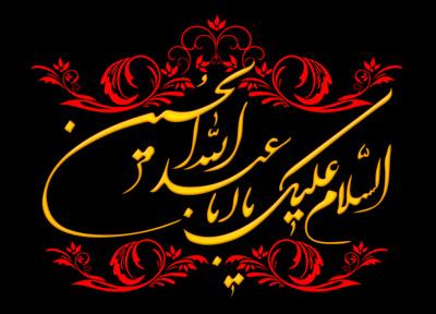 اشعار محرم و عاشورا, زیبا ترین اشعار محرم