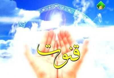 دعاهای قنوت نماز به توصیه قرآن, دعا