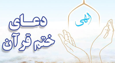 دعای ختم قرآن کریم, دعا