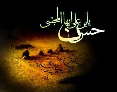 اشعار شهادت امام حسن مجتبی (ع), شعر