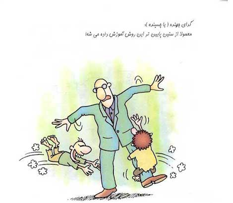مدل های گدایی (کاریکاتور), طنز و کاریکاتور