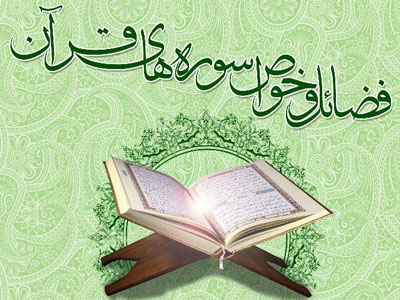 فضیلت و خواص سوره طلاق, قرآن