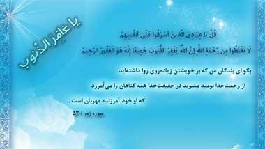 فضیلت و خواص سوره زمر, قرآن