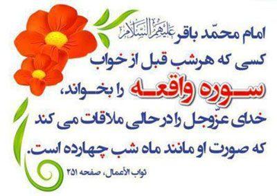 سوره واقعه همراه با ترجمه, قرآن