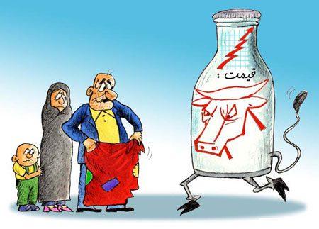 کاریکاتور گرانی گوشت و شیر, طنز و کاریکاتور