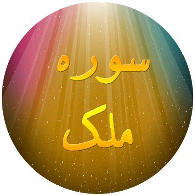 فضیلت و خواص سوره ملک, قرآن