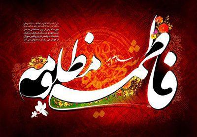 اشعار شهادت حضرت فاطمه زهرا سلام الله علیه, شعر