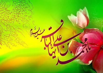 اشعار ولادت امام محمد باقر علیه السلام (4), شعر