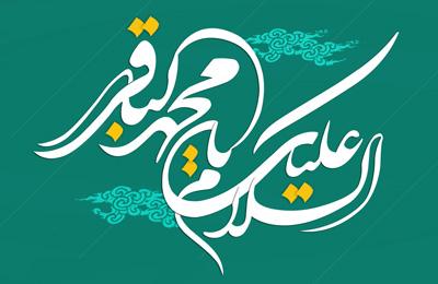 شعر تولد امام محمد باقر , میلادامام محمد باقر
