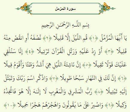 فضیلت سوره مزمل, قرآن