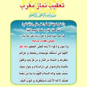 تعقیب نماز مغرب