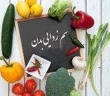 6 پیشنهاد غذایی برای سم زدایی از بدن در طول تعطیلات!